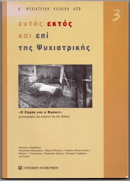 Cover of <am>Inside, Outside and on Psychology</em>